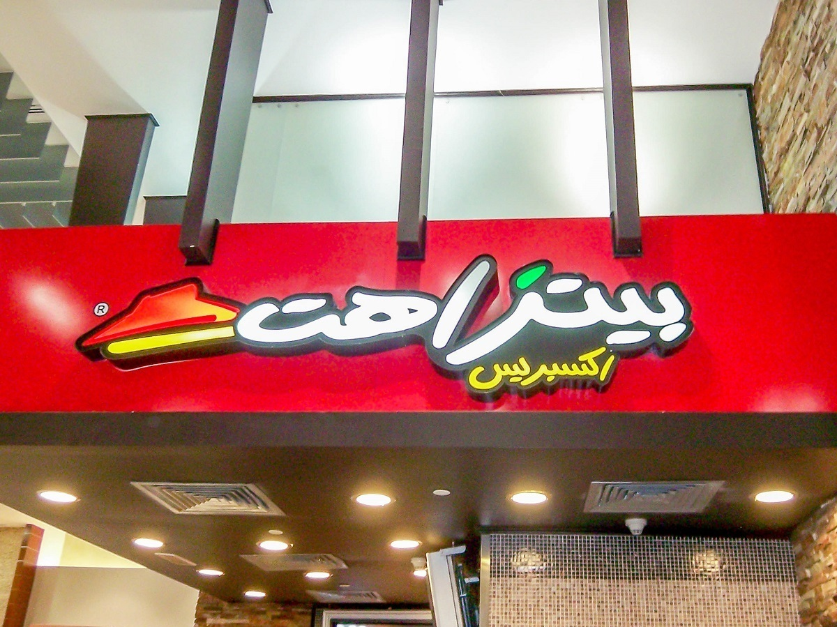 Pizza Hut in the Malls of Dubai use their iconic logos