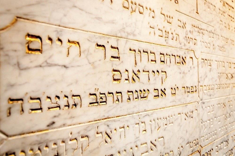 Hebrew writing at the Eldridge Street Synagogue